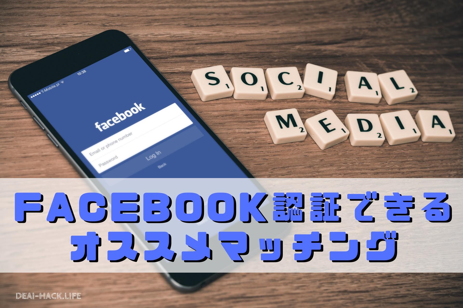 Facebook認証のマッチングアプリは安心!?Facebook認証のオススメアプリ紹介!