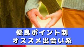 【厳選】優良ポイント制オススメ出会い系5選!