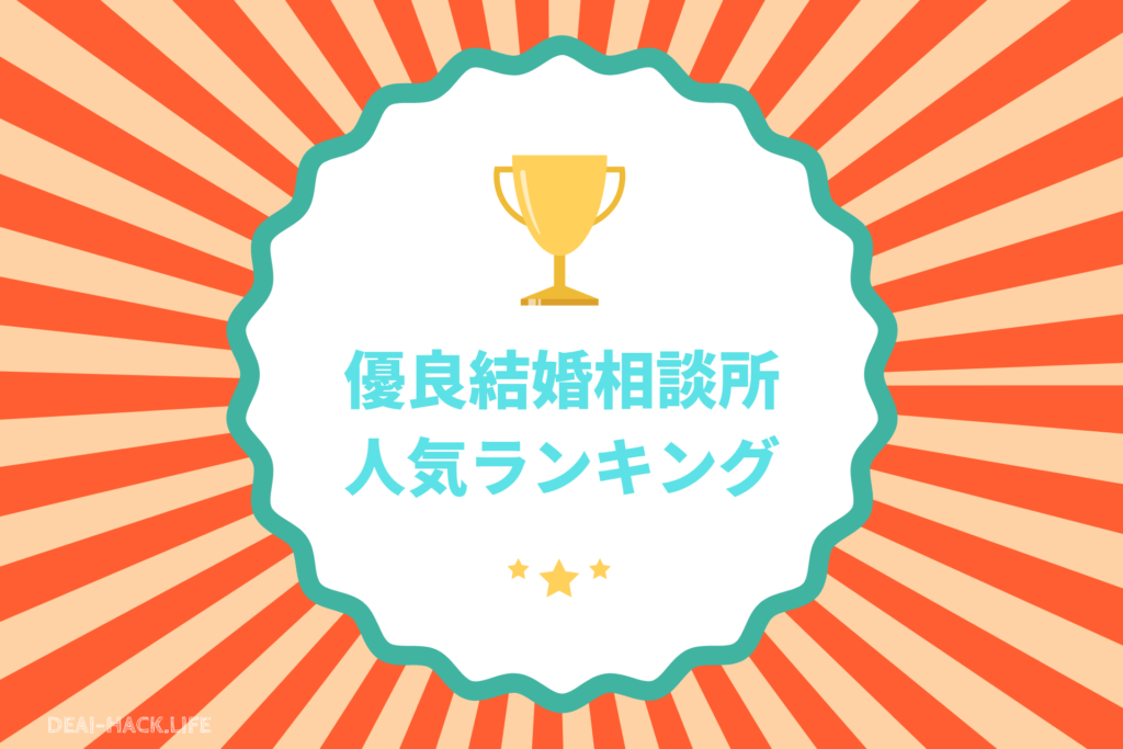 【厳選】人気の結婚相談所6社を比較!おすすめの結婚相談所ランキング!