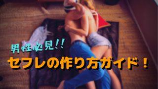 【完全保存版】もしかして、まだセフレいないの?男性向けセフレ作り方ガイド!