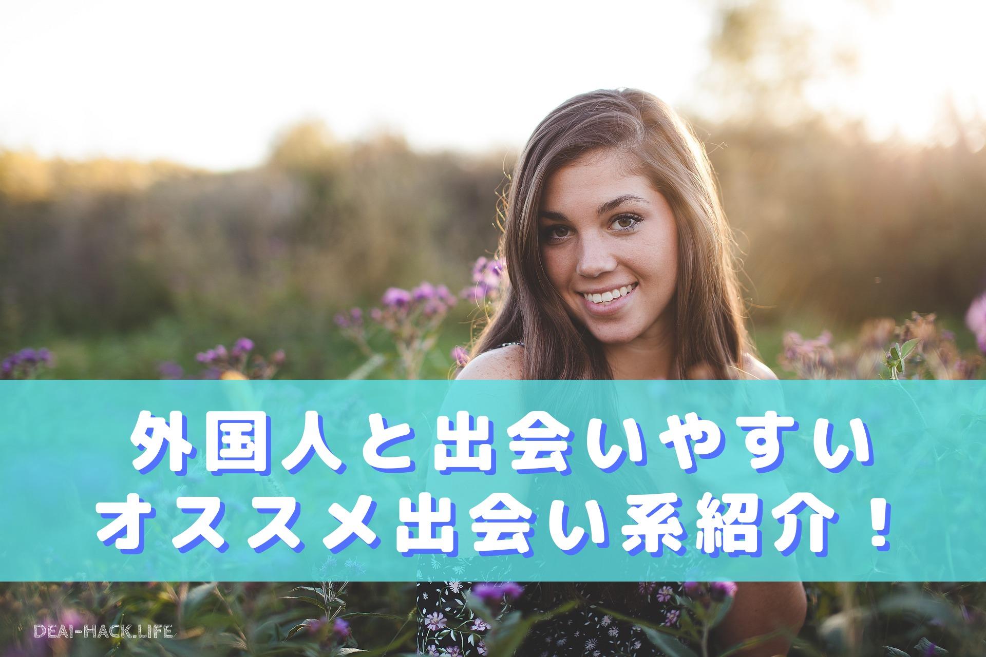 【決定版】外国人と出会いたい!効率のいいオススメの出会い方紹介します!