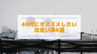 40代へオススメ使ってほしい出会い系サイト・アプリは?