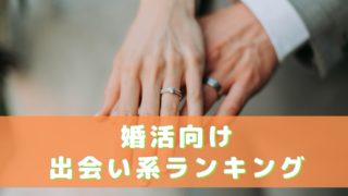 婚活したい!結婚相手が探せる出会い系おすすめランキング!