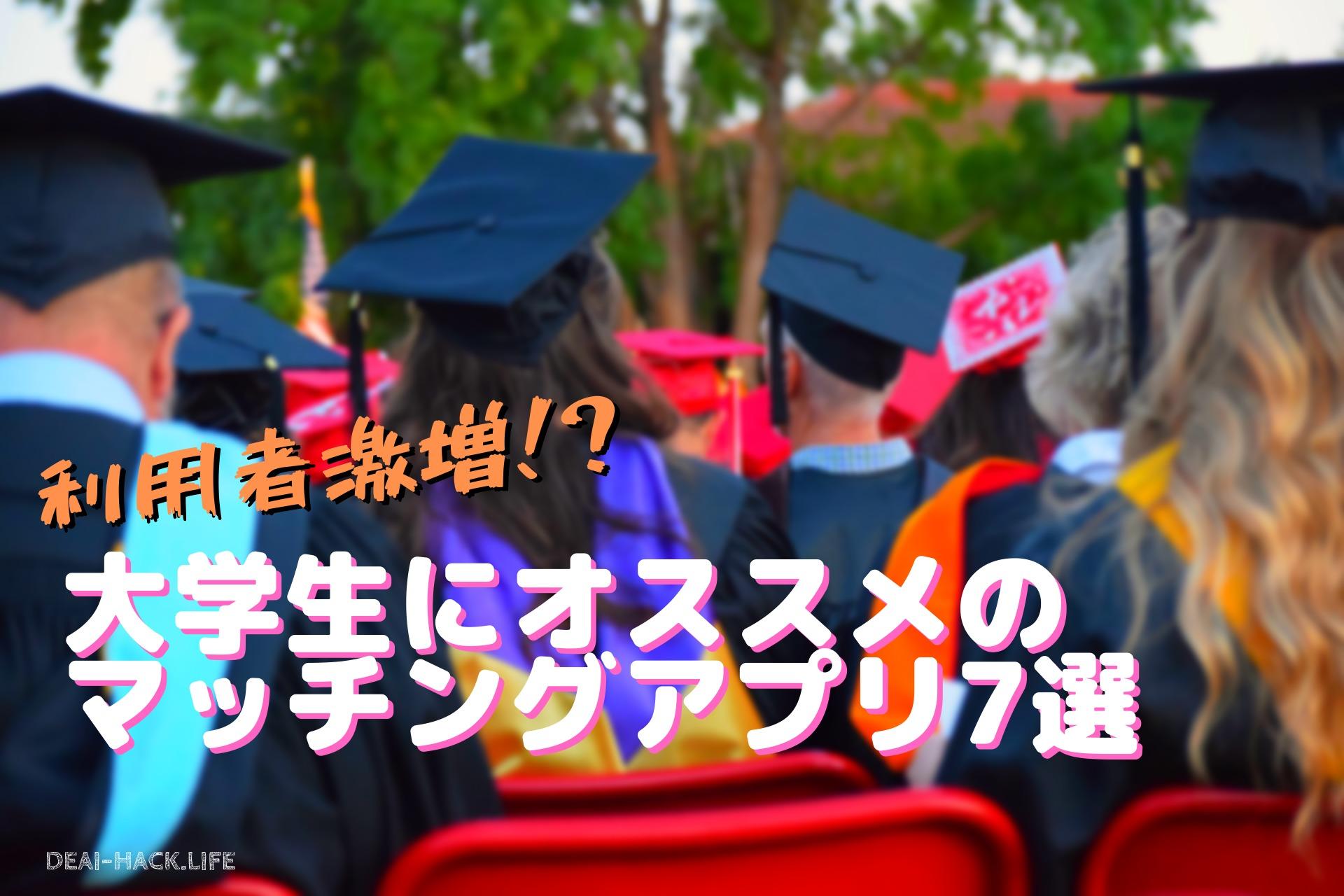 利用者激増!?大学生にオススメのマッチングアプリ7選!