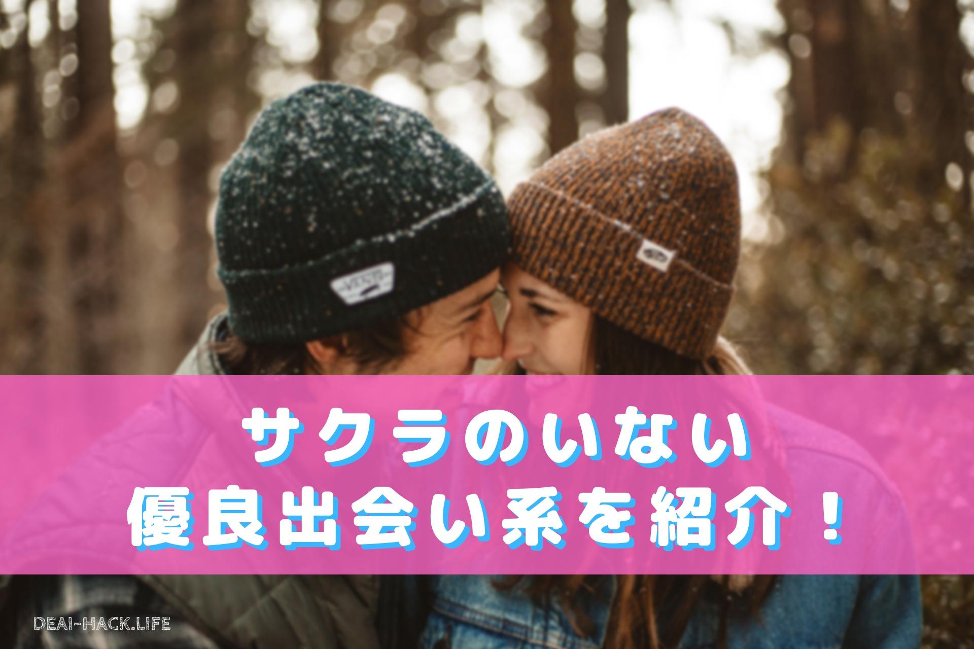 【もうサクラに騙されない!!】サクラのいない優良な出会い系サイト・マッチングアプリ紹介!