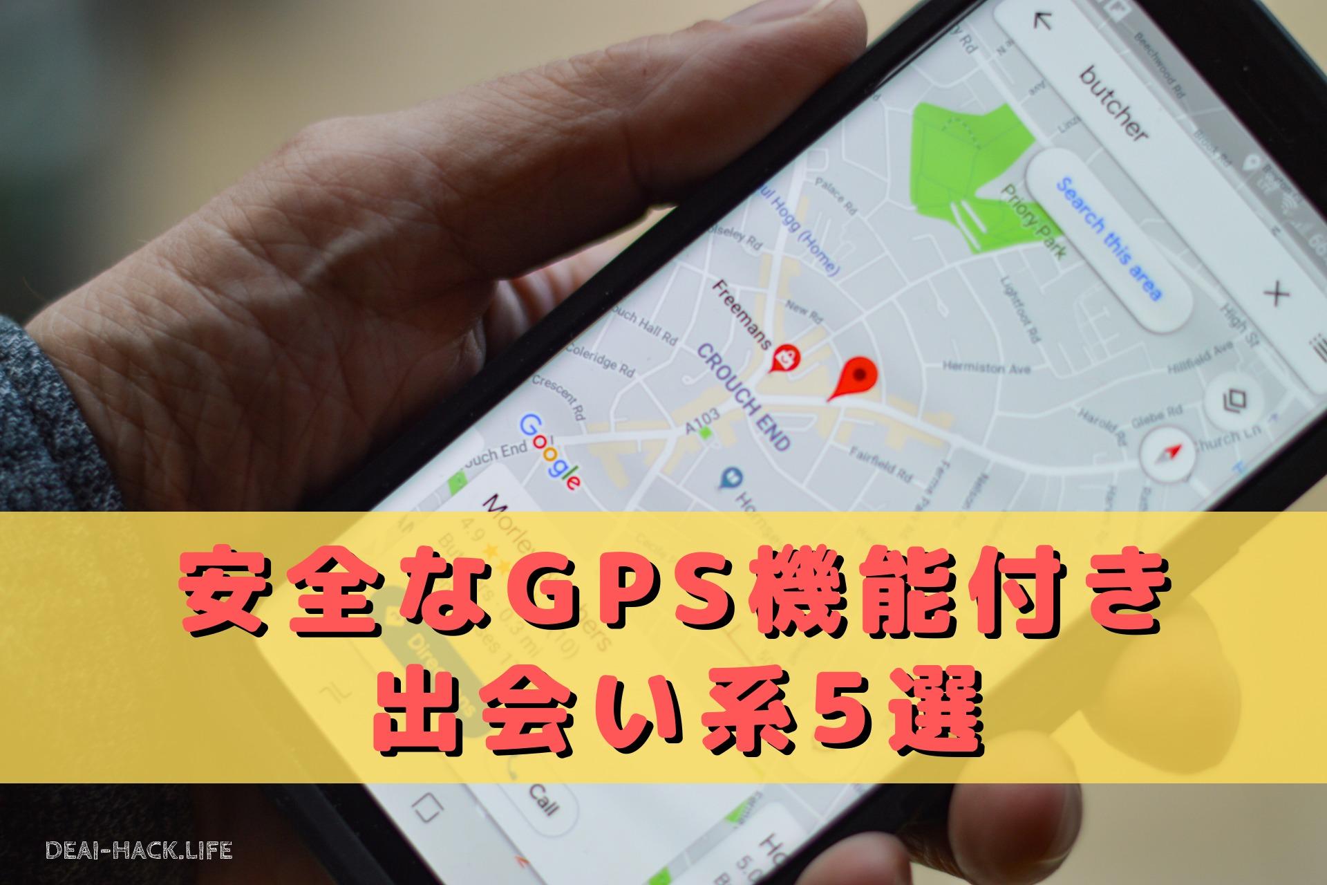GPSを使って出会いを増やそう!GPS機能付きのおすすめ出会い系5選!
